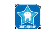 Звездный, стоматология